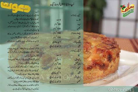 Simple kofta recipe by chef zakir cake fast simple kofta recipe by chef zakir cake ccuart Images