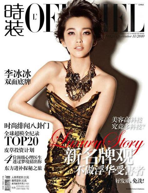 agda gorilla360 are magazines in fashion again li bingbing on cover of fashion magazine again china org cn