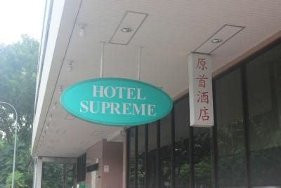 supreme hotel singapore hotel supreme singapore singapore booking