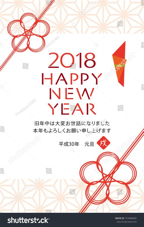Japanese New Year Card Template 2018 Nengajoo by Japanese New Years Card 2018 In Stock Vector 724408405