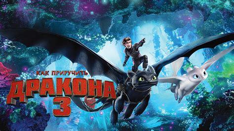 how to train your dragon 3 movie fanart fanart tv - 166428 How To Train Your Dragon