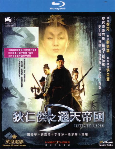 film detective blu ray detective dee and the mystery of the phantom flame狄仁傑之通天帝國