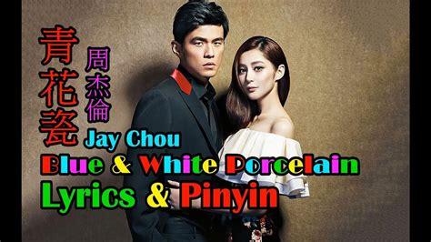 jay chou qing hua ci lyrics 青花瓷 qing hua ci blue white porcelain lyrics pinyin