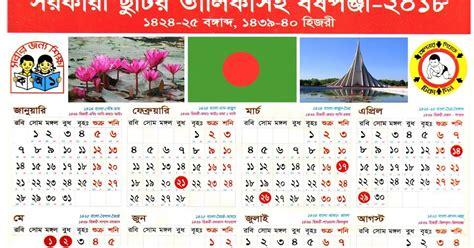 Calendar 2018 Holidays In Bangladesh Bangladesh Government Calendar 2018 In