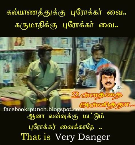madras movie friends dialouge picture download facebook punch dialogues comedy king goundamani tamil