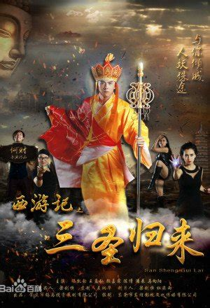 Dramanice Journey To The West | journey to the west return of the three saints at dramanice