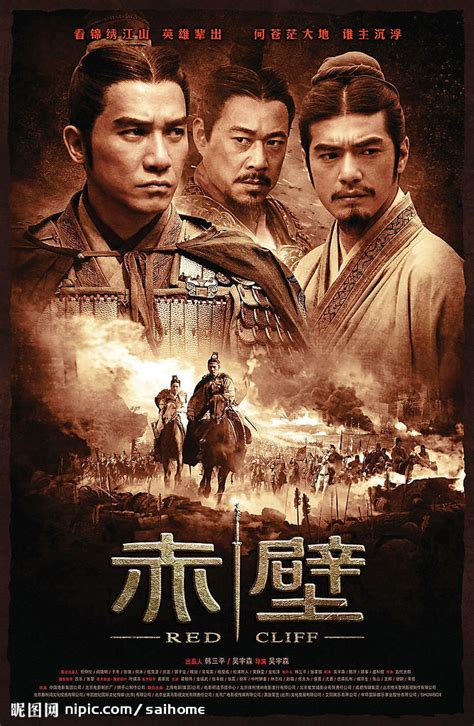 chinese film video download 电影海报赤壁设计图 影视娱乐 文化艺术 设计图库 昵图网nipic com