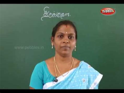 xl tutorial in tamil samacheer 4th std tamil thirukkural youtube