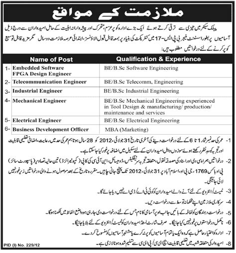 design engineer govt jobs government jobs for experienced electrical engineers