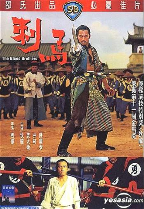 The Blood Brothers Shaw Brothers Rc 3 Dvd Chang Cheh Kaufen Filmundo Yesasia The Blood Brothers 1973 Dvd Chen Kuan Ti Lung Intercontinental Hk