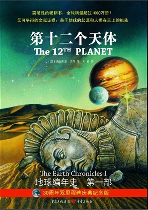 the 12th planet earth chronicles series book 1 books 17 best images about the 12th planet anything rice