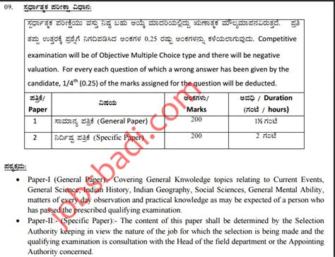 pattern questions in c pdf karnataka psc kpsc ae je recruitment 2017 exam