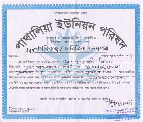 Curriculum Vitae Md by My Cv And Academic Papers Md Jahangir Alam