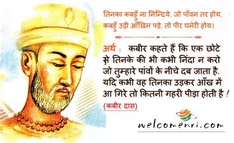 biography tulsidas hindi language rahim biography in hindi wikipedia tulsidas ke dohe