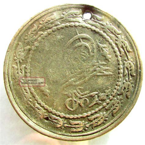 Large Ottoman Islamic Silver Coin Pendant 13 Grams Ottoman Silver Coins