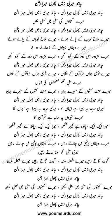Chand Meri Zameen Phool Mera Watan Mp3 Download with Urdu