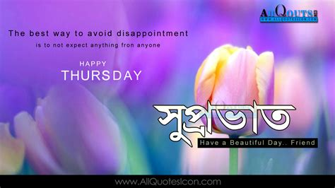 bengali good morning sms happy thursday images best bengali good morning quotes and