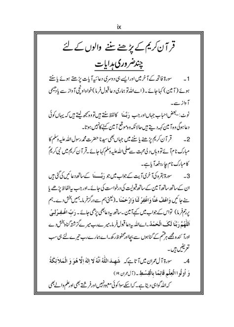 Urdu Credit Letter urdu letter of credit 28 images 100 worksheets meaning