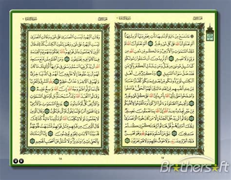 Free Download Quran | download free quran widget quran widget 0 3d download