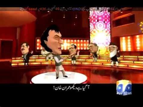 imran khan vs nawaz shareef.geo news funny perody song