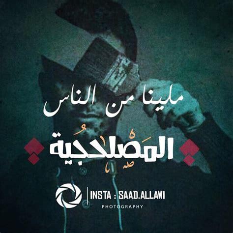 arab arabic bbm iraq pic كتابات شعر خواطر