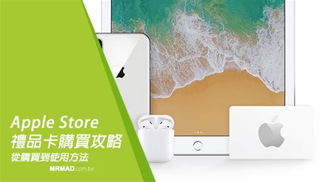 Selling Apple Gift Card - 教學 如何購買台灣apple store禮品卡教學 領取方法與注意事項 瘋先生