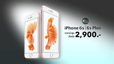 ราคาล าส ด iphone 6s และ iphone 6s plus เร มต น 2 900 บาท เด อนพฤษภาคม 2019