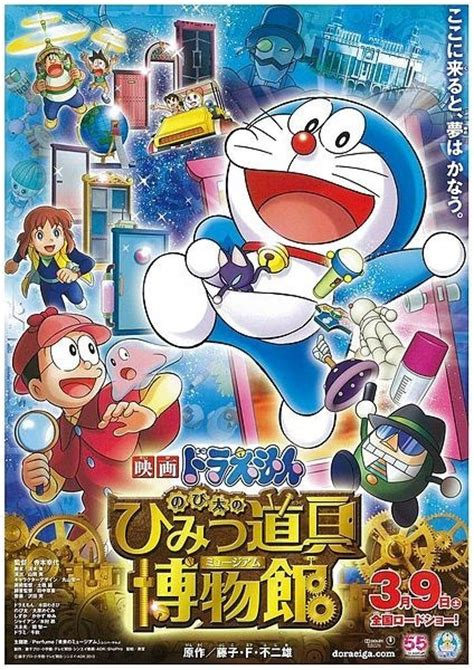 herunterladen video doraemon gadget museum indonesian subtitle