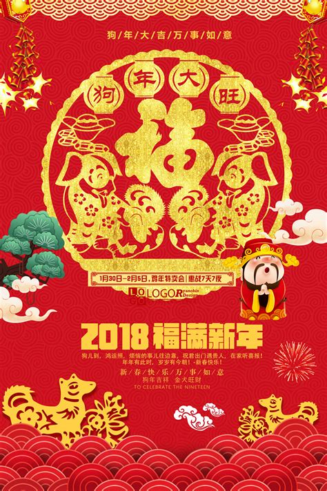 new year design psd 2018 the new year poster creative design
