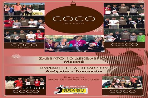 coco nail house οι νικητές του τουρνουά coco nail house beach volley