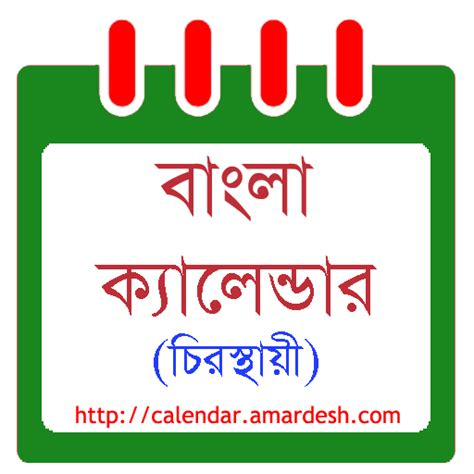 time bangla calendar  bangladesh  india