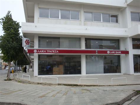 bank of cyprus ex laiki bank branch acropolis cyprus