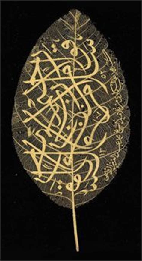 The Wine Islamic Outer calligraphy islamic animals i could never re
