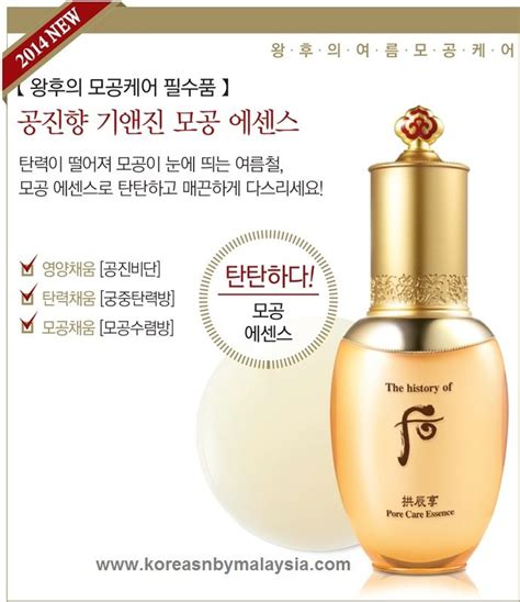 Whoo Qi Jin Essence Tester the history of whoo gongjinhyang qi and jin pore care essence