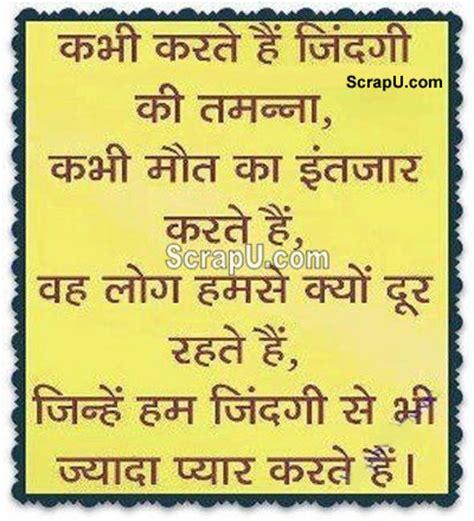 sandar shayari pic in hindi odia broken heart wallpaper check out odia broken heart