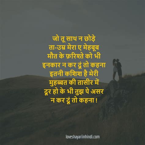 attractive profile pic with syari in hindi 30 beautiful shayari with pictures for facebook profile pic