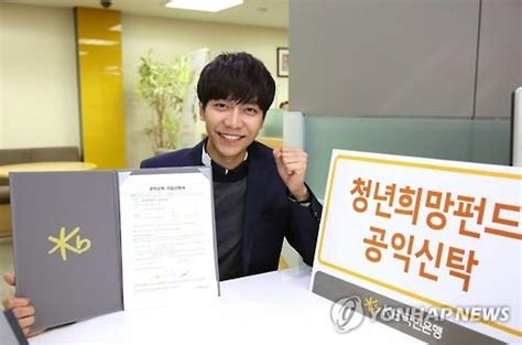 lee seung gi charity lee seung gi joined the charity fund