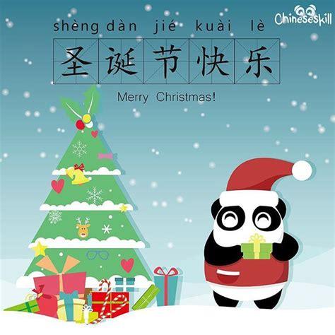 happy new year in mandarin merry and happy new year 圣诞节快乐