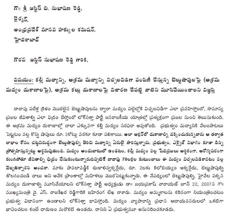 Official Letter Format In Telugu Lok Satta News August 2009
