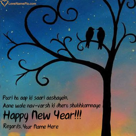 online writing your name on happy new year wishes pictures write name on happy new year shayari in picture