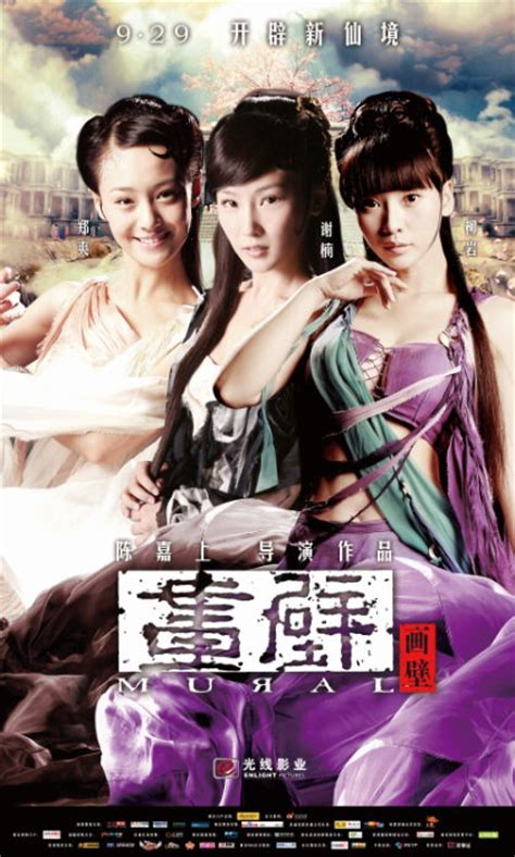 film cina mural photos from mural 2011 movie poster 19 chinese movie