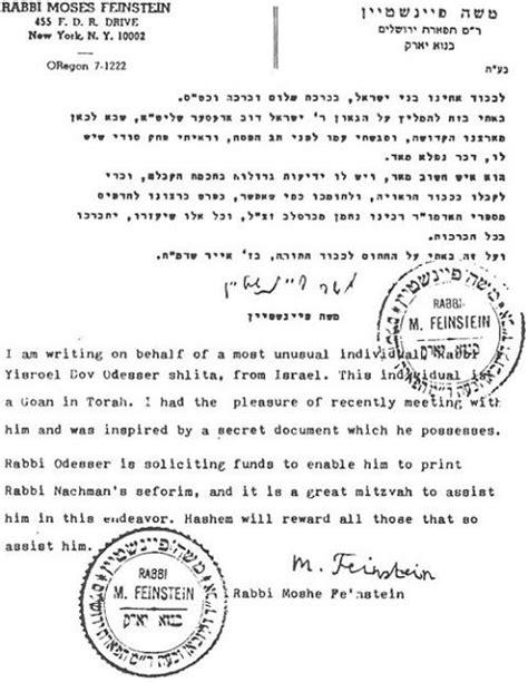 Lettre De Recommandation Traducteur Lettre De Recommandation Sur Le Petek Du Rav Moshe Feinstein