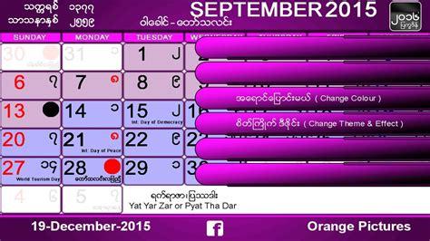 myanmar calendar apk myanmar calendar 2016 1 0 2 apk android productivity apps