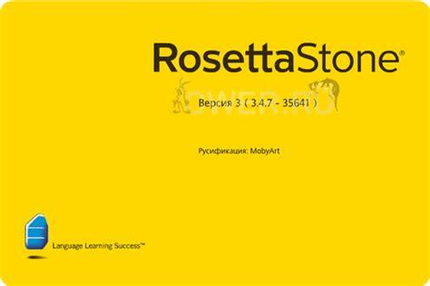 rosetta stone version 3 error 2123 rosetta stone 3 4 7 full language packs with crack