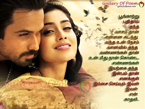 Wedding Background Tamil Songs by 20 Quotes In Tamil Images Questions Pedia