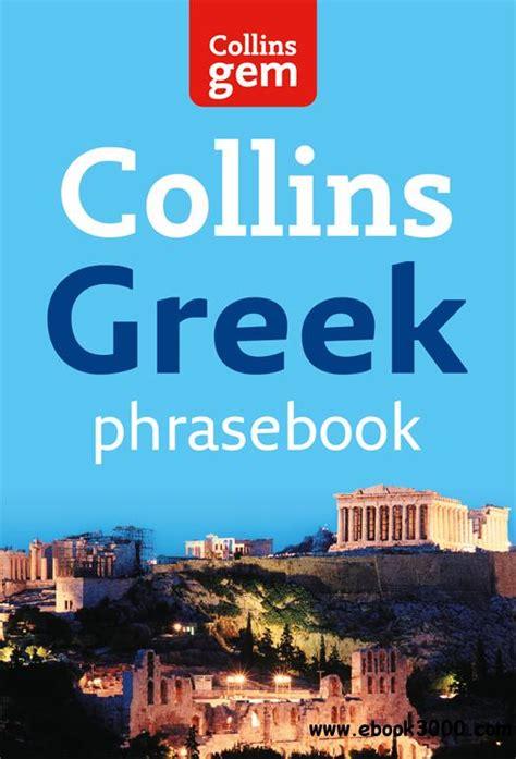 0008135894 collins gem greek phrasebook collins gem easy learning greek phrasebook free ebooks