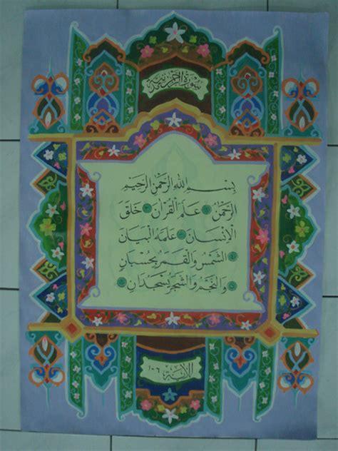 hiasan mushaf