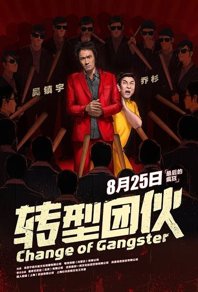 film gangster 2017 change of gangster 2017 china film cast chinese