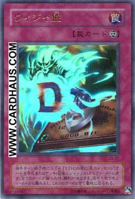 tavola destino destiny board yu gi oh wiki