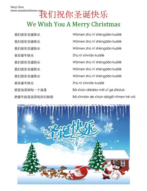 merry christmas lyrics merry christmas lyrics christmas lyrics merry